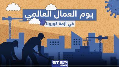 يوم العمال العالمي وفيروس كورونا