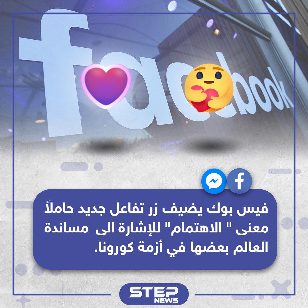 فيس بوك يضيف تفاعل جديد لمساندة العالم بعضها في أزمة كورونا