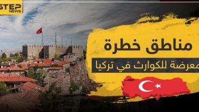 بقرار رئاسي.. تركيا تصنف هذه المناطق المعرضة لخطر الكوارث