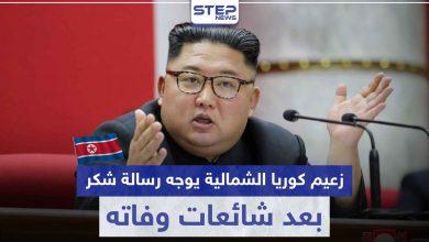 """بعد شائعات وفاته.. زعيم كوريا الشمالية """" كيم جونغ أون """" يشكر موظفي مدينة ساميزيون"""