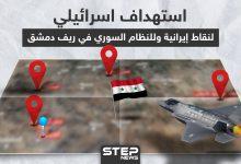 بالخريطة|| إسرائيل تستهدف أبرز المواقع الإيرانية في دمشق.. وهذا ما طالته غاراتها