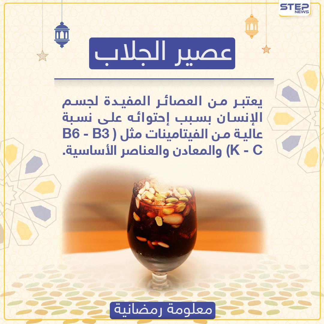 معلومة رمضانية - عصير الجلاب