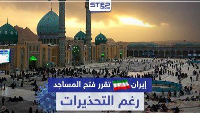 رغم التحذيرات.. إيران تقرر فتح المساجد والأماكن الدينية