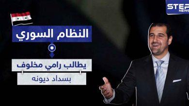 حرب الاقتصاد مستمرة.. النظام السوري يوجه رسالة لـ مخلوف لأجل سداد ديون بالمليارات