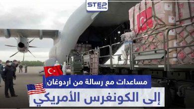 مساعدات طبية تركية وصلت أمريكا ورسالة من أردوغان إلى الكونغرس هذا مضمونها