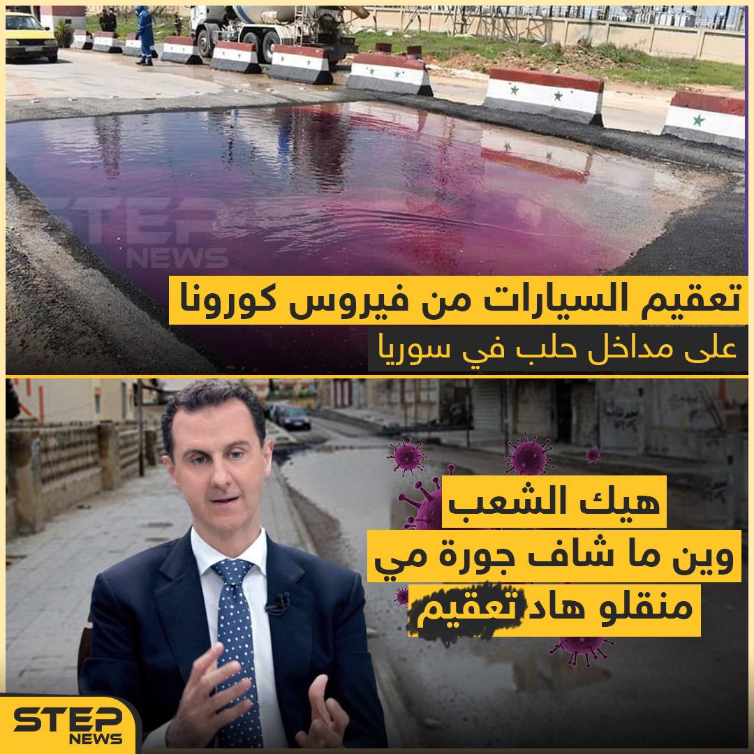شاهد كيف يتم تعقيم السيارات من فيروس كورونا في سوريا