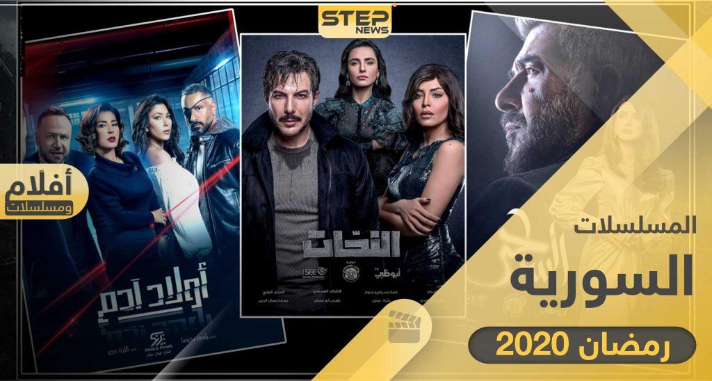 قائمة المسلسلات السورية والمشتركة التي ست عرض في رمضان 2020 وكالة ستيب الإخبارية