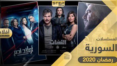 قائمة المسلسلات السورية في رمضان 2020