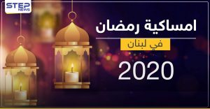 امساكية رمضان 2020 في لبنان