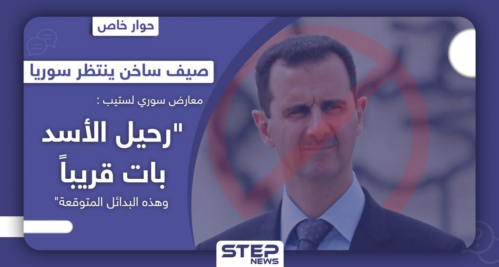 صيف ساخن ينتظر سوريا.. معارض سوري يكشف لستيب:  رحيل الأسد بات قريباً، وهذه البدائل المتوقعة