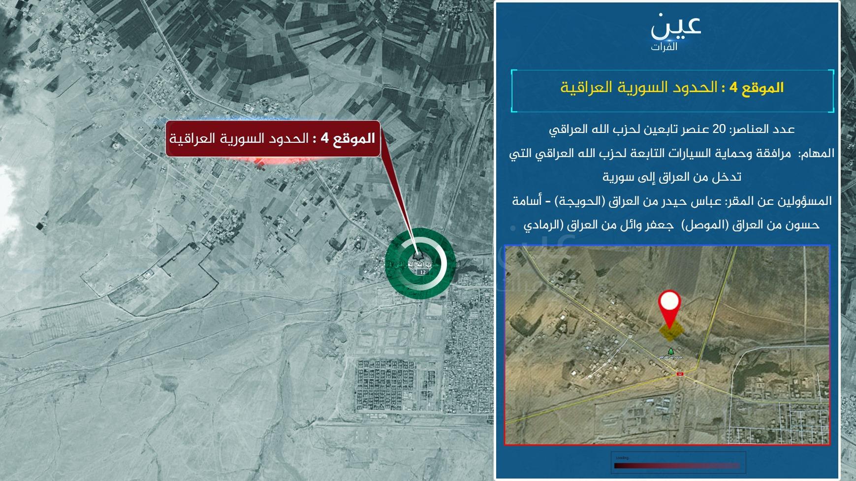 """""""عصبة الثائرين"""" ميليشيا إيرانية جديدة تنتشر في سوريا.. هذه مخططاتها وأماكن تواجدها"""