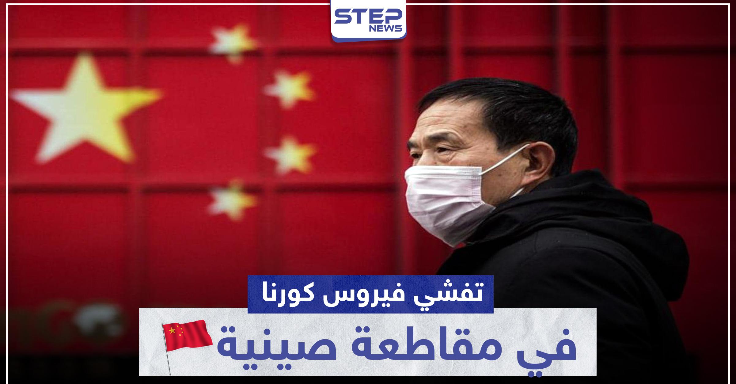 بعد إعلانها الإنتصار.. الصين تُغلق مدينة بأكملها لوقف تفشي فيروس كورونا