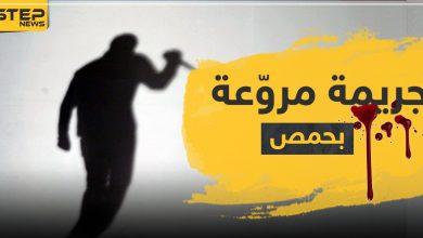 crimenal homs 213042020