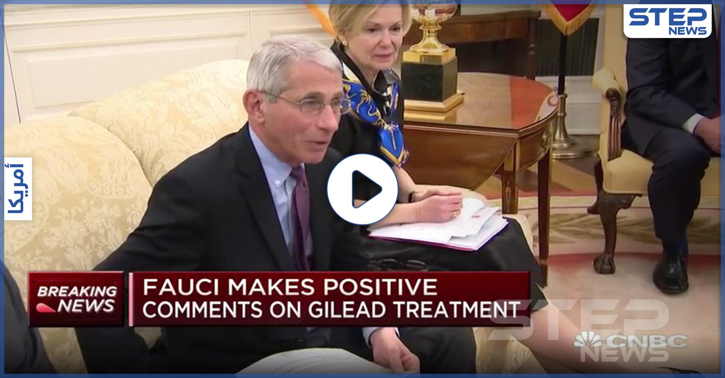 بالفيديو|| مفاجأة سارة.. مستشار الصحة في البيت الأبيض يعلن التوصل لدواء كورونا