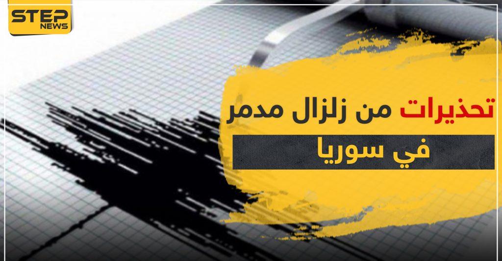 هزّة أرضية تضرب منطقة سورية.. وتحذيرات من زلزال مدمر - وكالة ستيب الإخبارية