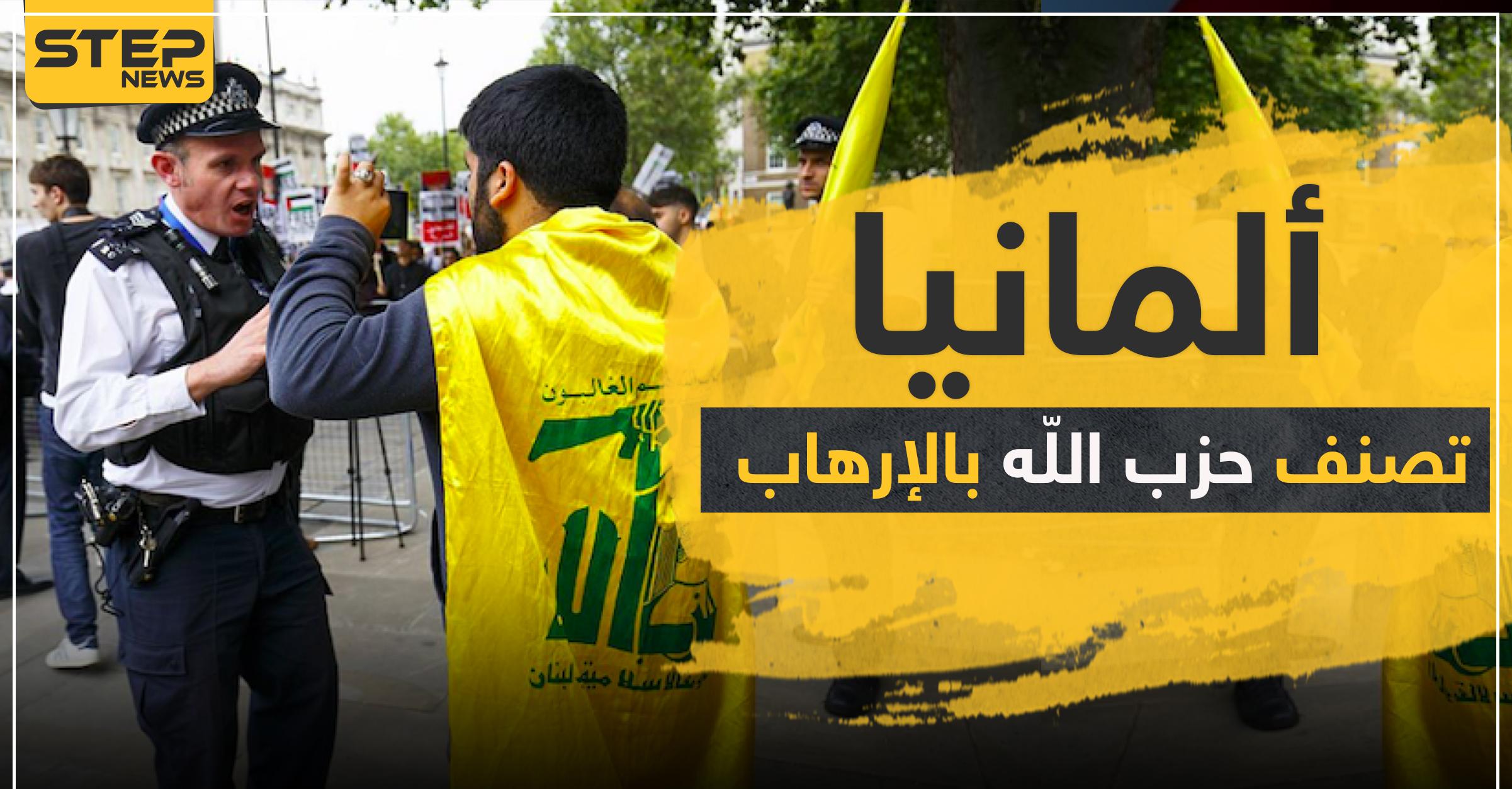 ألمانيا تتخذ خطوات جديدة بشأن ميليشيا حزب الله وسط ترحيب دولي