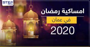 امساكية رمضان 2020 عمان