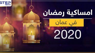 oman ramadan