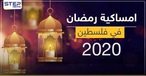 امساكية رمضان 2020 في فلسطين