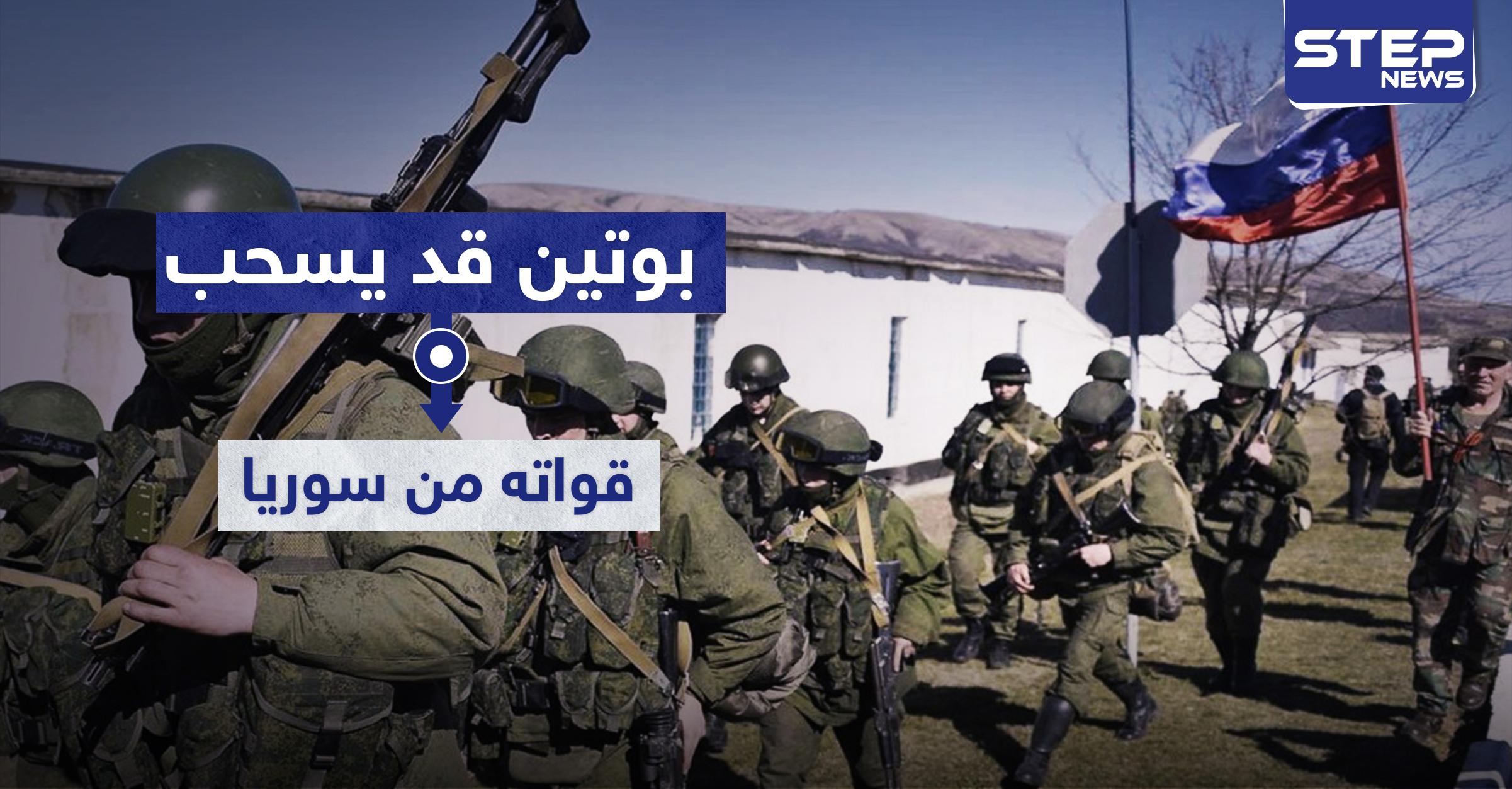 معهد أمريكي يكشف.. بوتين قد يسحب قواته من سوريا لهذه الأسباب