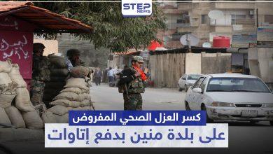 syria curfew217042020 2