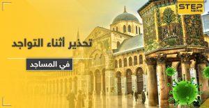 الصلاة بزمن الكورونا.. تحذير من الصحة العالمية أثناء التواجد بالمساجد