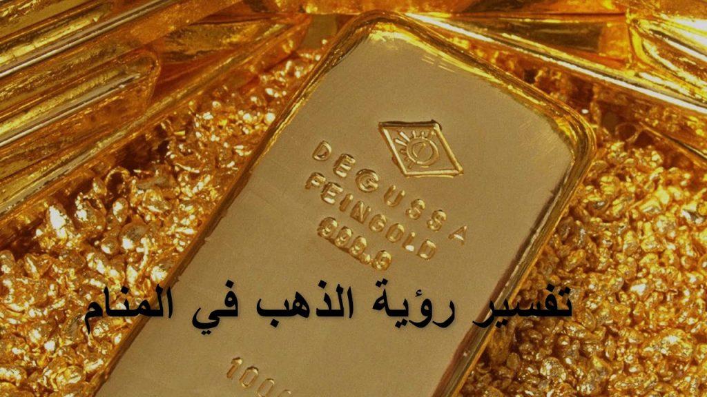 اكتشف بنفسك ما هو تفسير حلم الذهب في المنام وكالة ستيب الإخبارية