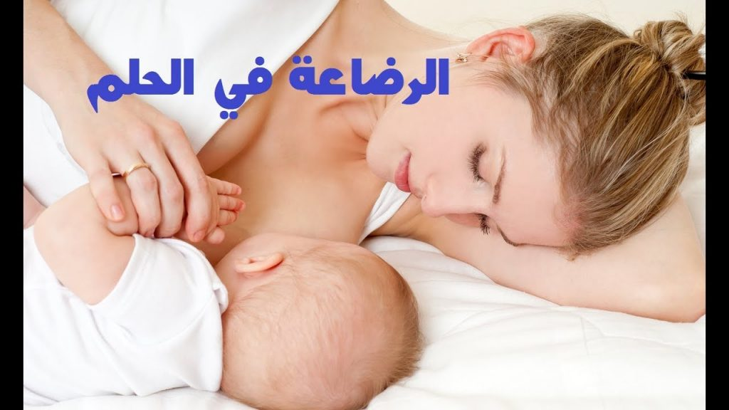 تفسير حلم الرضاعة في المنام | وكالة ستيب الإخبارية