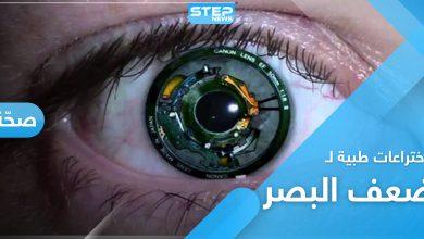 العين الصناعية والشبكية الحية اختراعات تخلصك من ضعف النظر