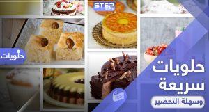 حلويات سهلة وسريعة - حلى الاناناس الكذاب