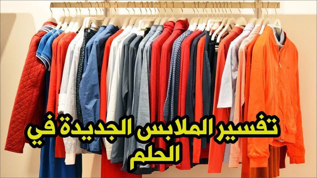 رؤية الملابس في المنام