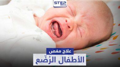مغص الأطفال الرضع