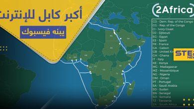 """أكبر كابل بحري للإنترنت يبنيه """"فيسبوك"""" حول إفريقيا.. هل يصبح مجاني!"""
