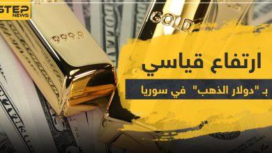 الذهب في سوريا.. للمرة الأولى دولار الذهب يرتفع إلى هذا المستوى