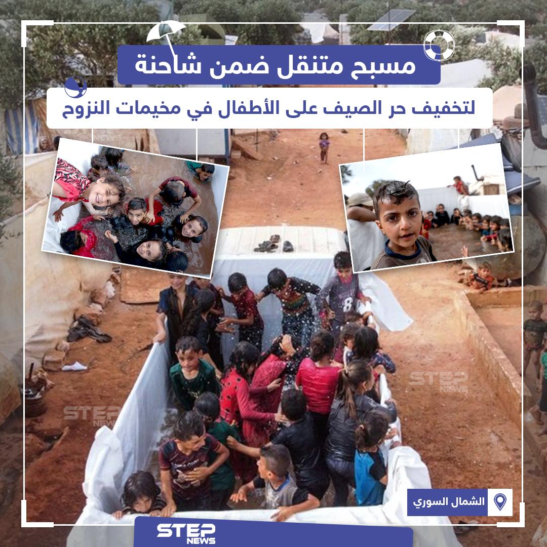 مسبح متنقل ضمن شاحنة لتخفيف حر الصيف على الأطفال في مخيمات النزوح