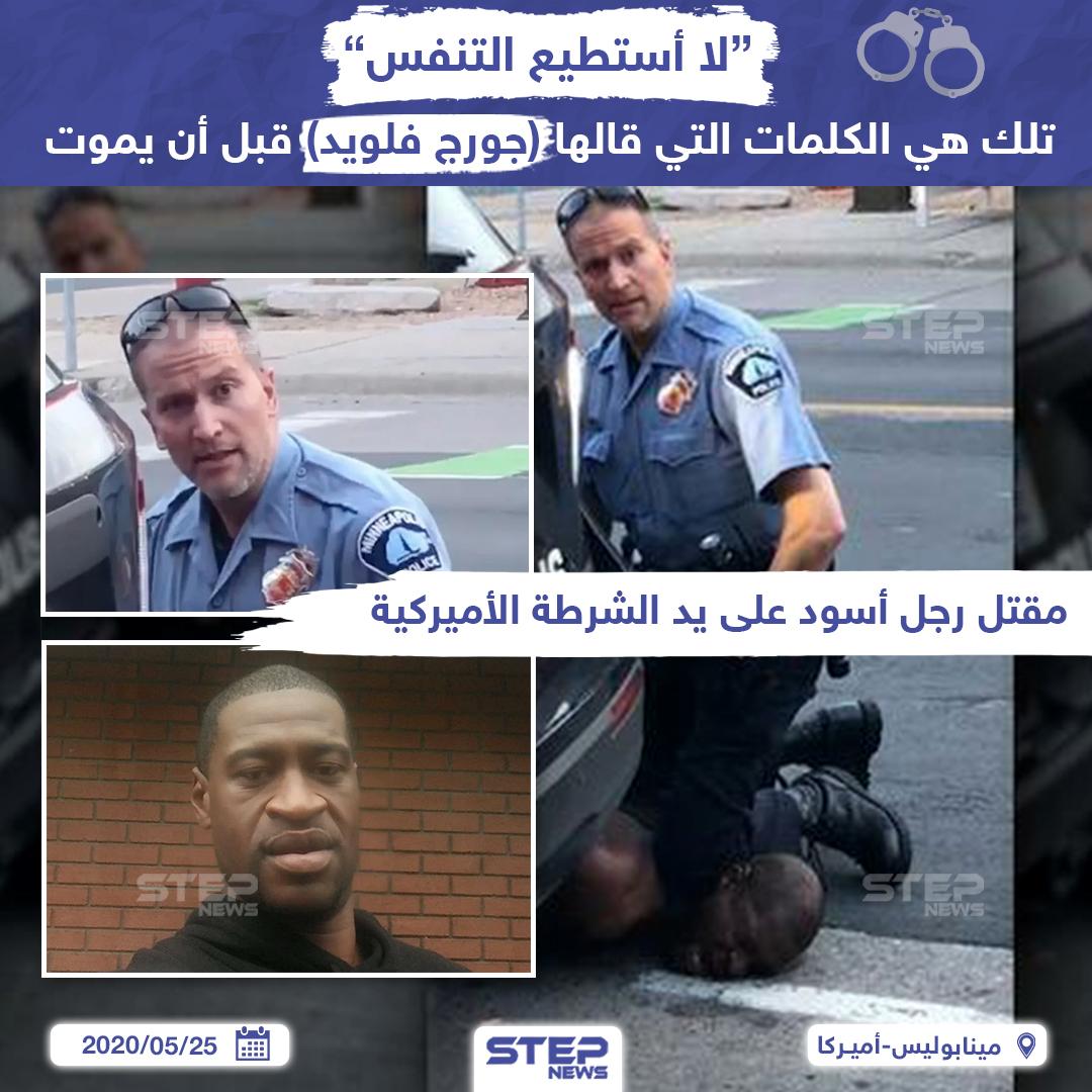 """""""لا أستطيع التنفس"""".. بتلك الكلمات ودع رجل أسود حياته بعد أن دهس شرطي أمريكي رقبته."""