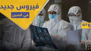 فيروس جديد في الصين يصيب الكبد ويقتل خلال أيام.. وحظر كورونا ينتهي في سوريا