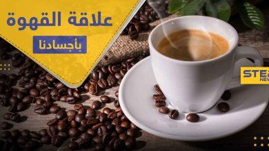 ماذا يحدث لأجسادنا لو اختفت القهوة من حياتنا