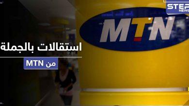 """حرب النظام السوري ومخلوف لم تنتهي.. استقالات بالجملة من إدارة """"MTN"""" وهذه الأسماء"""