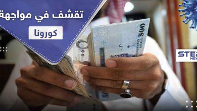 """إعلان """" التقشف """" في أحد أغنى البلدان العربية بالتزامن مع ازدياد إصابات كورونا"""