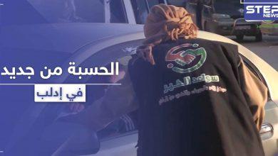 """على خطى داعش.. تحرير الشام تفعّل """"الحسبة"""" لملاحقة الأهالي في شؤونهم الخاصة بإدلب"""