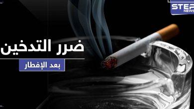 هذا ما يفعله بك الإفراط بـ التدخين بعد وجبة الإفطار