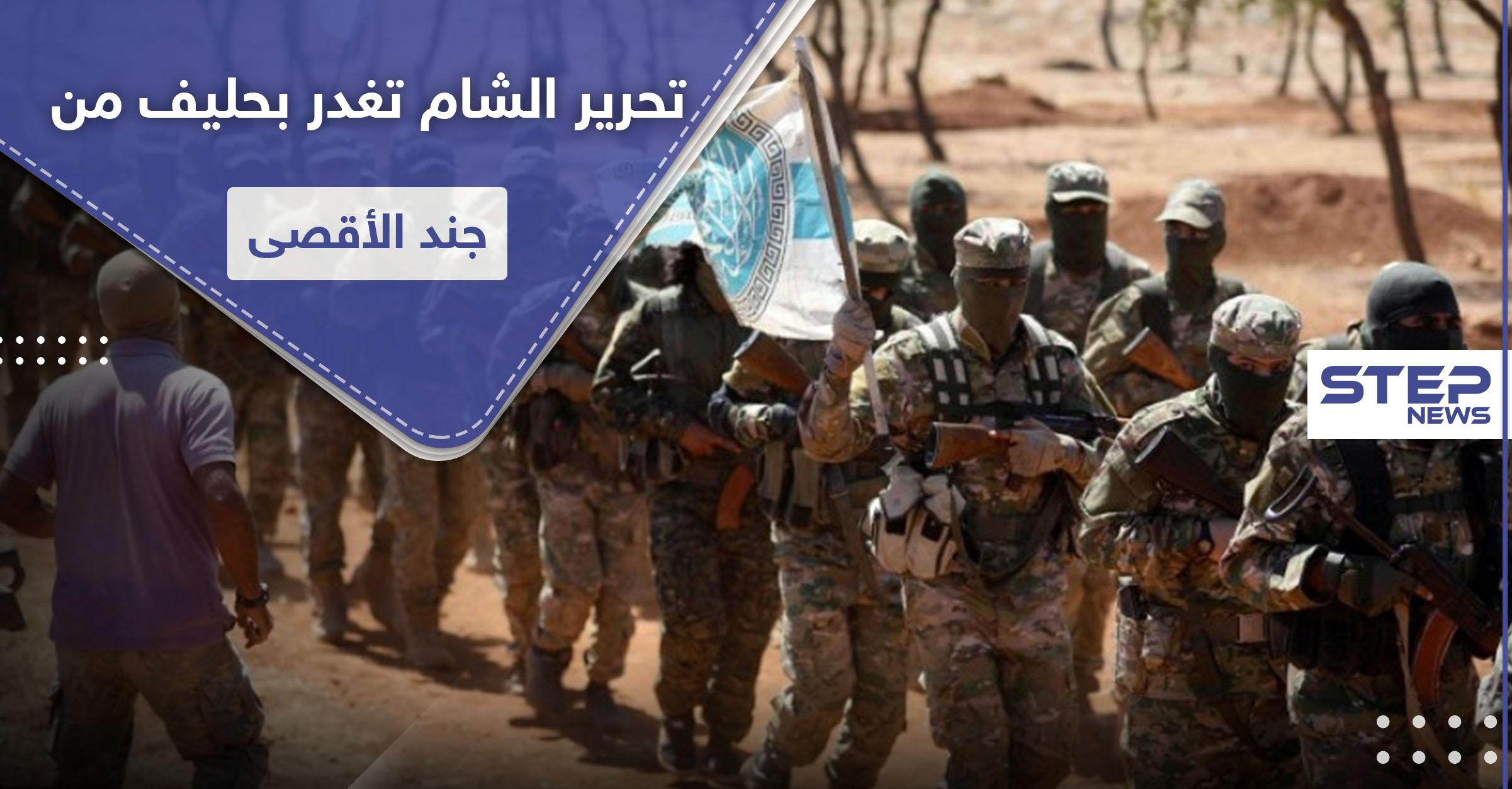 تحرير الشام تقتل قياديًا بـ جند الأقصى