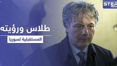بعد غياب طويل.. مناف طلاس يتحدث عن سيناريو المرحلة المقبلة والحل الوحيد في سوريا