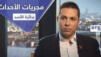 """ابن """"رفعت"""" يدعو لهذه الخطوة من أجل الحل.. وتقرير أمريكي يكشف مجربات الأحداث حول الأسد"""
