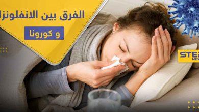 """كيف تميز بين """"الانفلونزا العادية"""" و كورونا.. فارق واحد يفصل بينهما تعرف إليه"""