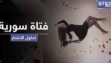 مراهقة سورية تحاول الانتحار في الكويت .. والسطات تتدخل