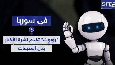 """لأول مرة في سوريا.. """" روبوت """" تقدم نشرة الأخبار بدل المذيعات"""