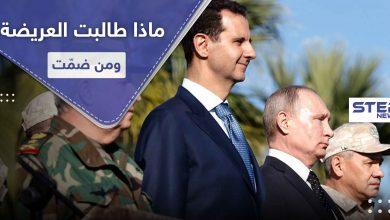"""ابن جمال عبد الناصر و312 آخرين.. يقدمون عريضة لروسيا من أجل """" الأسد """" وهذا ما جاء فيها"""