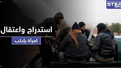 """استدرجوها لاستلام مساعدات.. """" تحرير الشام """" تعتقل امرأة وتحقق معها بعد خداعها"""